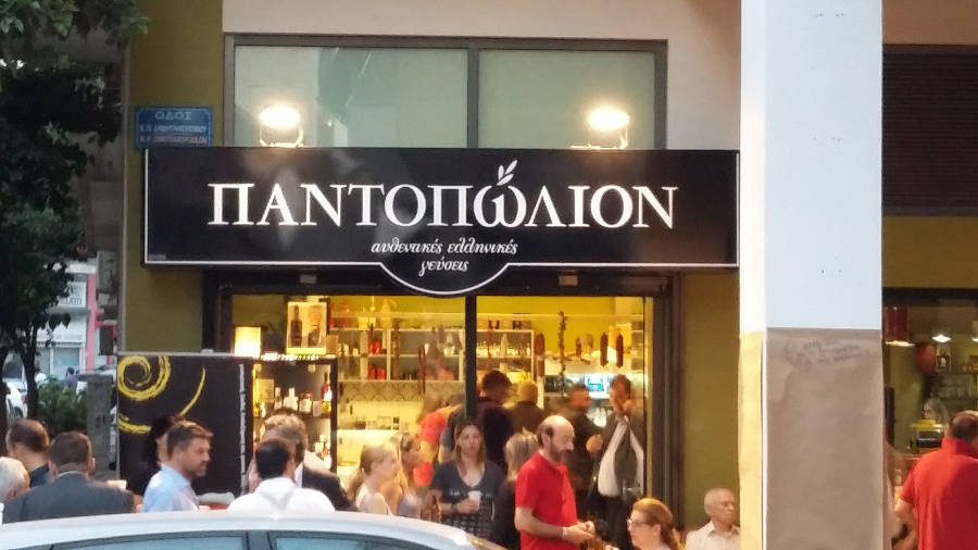 Greek Gastronomy Tour